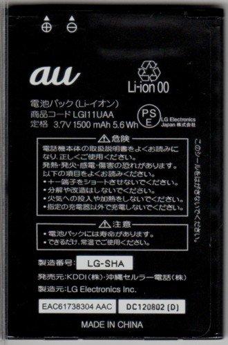 au 純正電池パック LGI11UAA Optimus X IS11LG