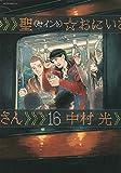 聖☆おにいさん(16) (モーニング KC) 画像