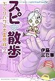 スピ☆散歩 ぶらりパワスポ霊感旅(2) スピ☆散歩 ぶらりパワスポ霊感旅 (HONKOWAコミックス)