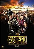 武神<ノーカット完全版>DVD-BOX 第三章[DVD]