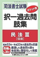 司法書士試験 ポケット判 択一過去問肢集 民法Ⅲ(債権)
