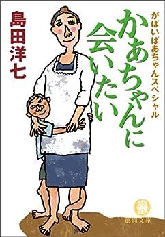 [島田洋七]のがばいばあちゃんスペシャル かあちゃんに会いたい (徳間文庫)
