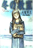 冬の教室 (徳間デュアル文庫)