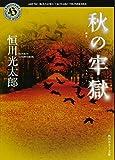 秋の牢獄 (角川ホラー文庫) 画像