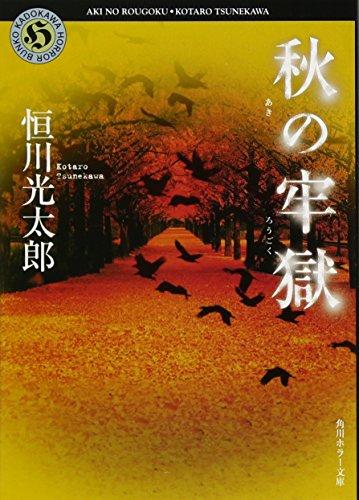 秋の牢獄 (角川ホラー文庫)の詳細を見る