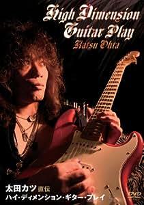 太田カツ 直伝 ハイ・ディメンション・ギター・プレイ BEST PRICE [DVD]