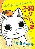 ふくふくふにゃ~ん 子猫だにゃん(2) (BE・LOVEコミックス)