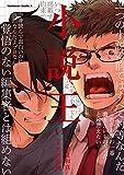 小説王 (1) (角川コミックス・エース)