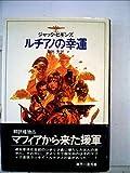 ルチアノの幸運 (1982年) (Hayakawa novels)