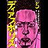 ディアスポリス-異邦警察-(5) (モーニングコミックス)