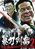 暴力列島2[DVD]