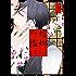 蟷螂の檻(2) (onBLUE comics)