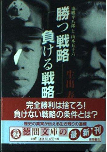 勝つ戦略 負ける戦略―東郷平八郎と山本五十六 (徳間文庫)