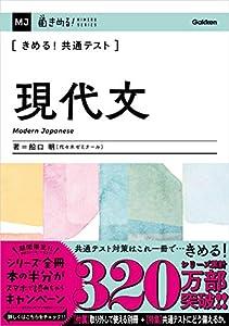 きめる!共通テスト現代文 (きめる!共通テストシリーズ)