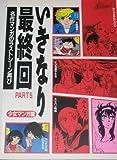 いきなり最終回―名作マンガのラストシーン再び  / 庄司 陽子 のシリーズ情報を見る