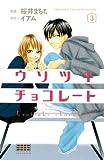 ウソツキチョコレート(3)<完> (講談社コミックス別冊フレンド)