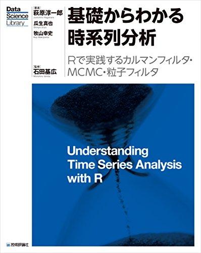 基礎からわかる時系列分析 —Rで実践するカルマンフィルタ・MCMC・粒子フィルター (Data Science Library)