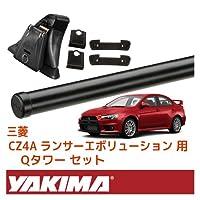 【USヤキマ 正規輸入代理店】 YAKIMA 三菱 ランサーエボリューションX CZ4A型に適合 ベースラックセット