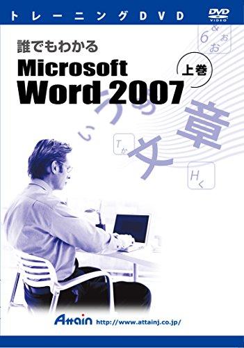 トレーニングDVD 誰でもわかるMicrosoft Word 2007 上巻