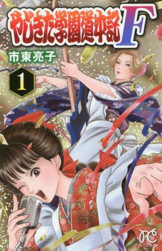 やじきた学園道中記F 1 (プリンセスコミックス)の詳細を見る