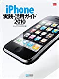 iPhone実践・活用ガイド 2010 (iPhone Fan BOOKS)
