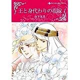 王と身代わりの花嫁 (ハーレクインコミックス)