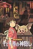 映画パンフレット 「千と千尋の神隠し」 監督 宮崎駿 スタジオジブリ作品