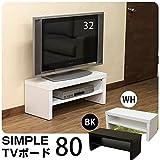 テレビ台 テレビボード 【幅80cm 24型~32型対応】 ホワイト 『SIMPLE』 鏡面仕上げ オープン収納棚付き