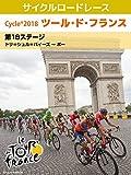 Cycle*2018 ツール・ド・フランス 第18ステージ トリ=シュル=バイーズ 〜 ポー