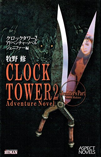 クロックタワー2 アドベンチャーノベル―ジェニファー編 (ASPECT NOVELS)