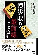 横歩取り最前線 ~いま、プロが注目する2つの手段~ (マイナビ将棋BOOKS)