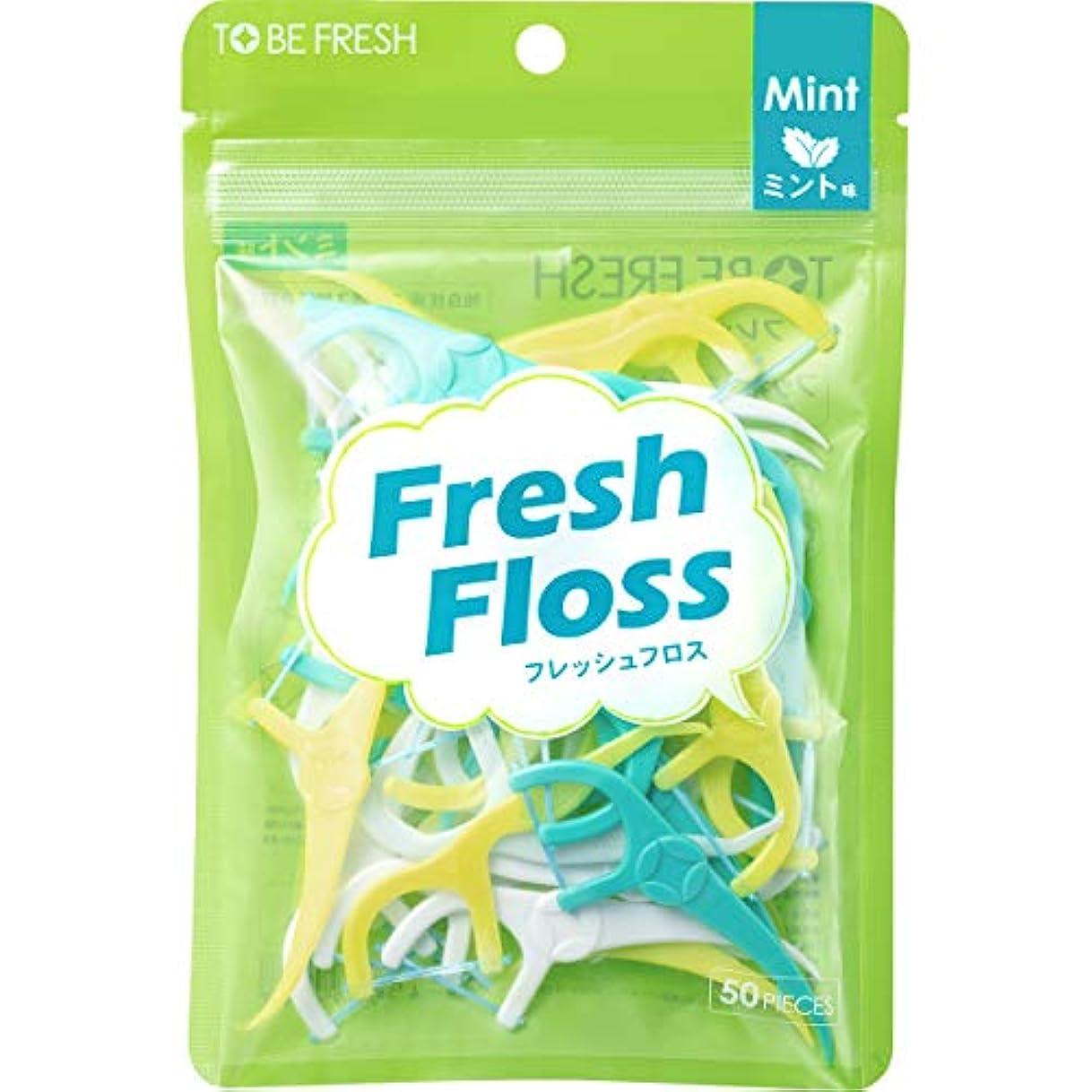 論理的にフラッシュのように素早くベーカリーTO BE FRESH(トゥービー?フレッシュ) フロス 50本