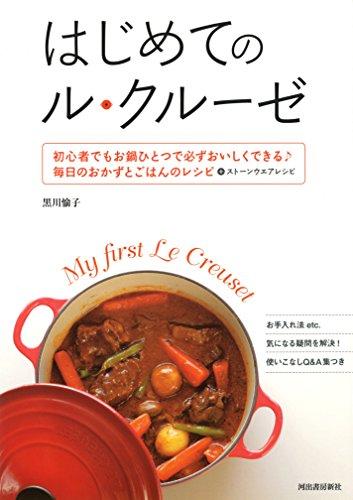 はじめてのル・クルーゼ: 初心者でもお鍋ひとつで必ずおいしくできる♪ 毎日のおかずとごはんレシピ+ストーンウェアレシピ
