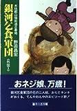 銀河乞食軍団 (外伝1) (ハヤカワ文庫 JA (205))