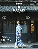 SENS de MASAKI vol.10 (集英社ムック) 画像