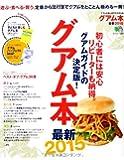 グアム本最新2015 (エイムック 2851)