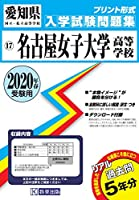 名古屋女子大学高等学校過去入学試験問題集2020年春受験用 (愛知県高等学校過去入試問題集)