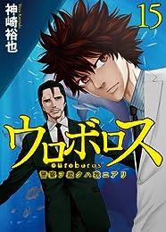 ウロボロス―警察ヲ裁クハ我ニアリ― 15巻 (バンチコミックス)
