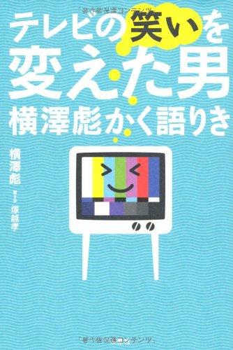 テレビの笑いを変えた男横澤彪かく語りきの詳細を見る
