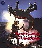 フランケンシュタイン対地底怪獣(バラゴン) Blu-ray