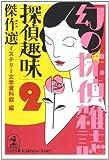 「探偵趣味」傑作選―幻の探偵雑誌〈2〉 (光文社文庫)