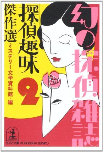 「探偵趣味」傑作選―幻の探偵雑誌〈2〉 (光文社文庫)の詳細を見る