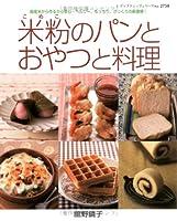 米粉のパンとおやつと料理―国産米から作るから安心・ヘルシー。もっちり、さっく (レディブティックシリーズ no. 2750)