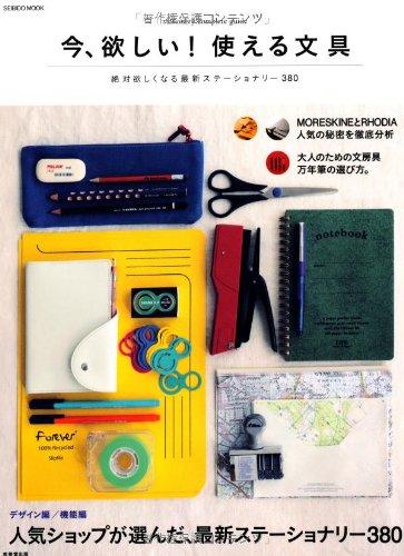 今、欲しい! 使える文具 (SEIBIDO MOOK)の詳細を見る