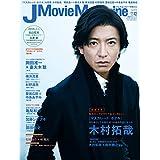 J Movie Magazine Vol.42【表紙:木村拓哉『マスカレード・ホテル』】 (パーフェクト・メモワール)