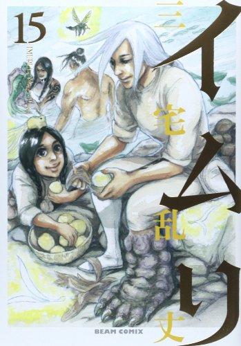 イムリ 15 (ビームコミックス)の詳細を見る