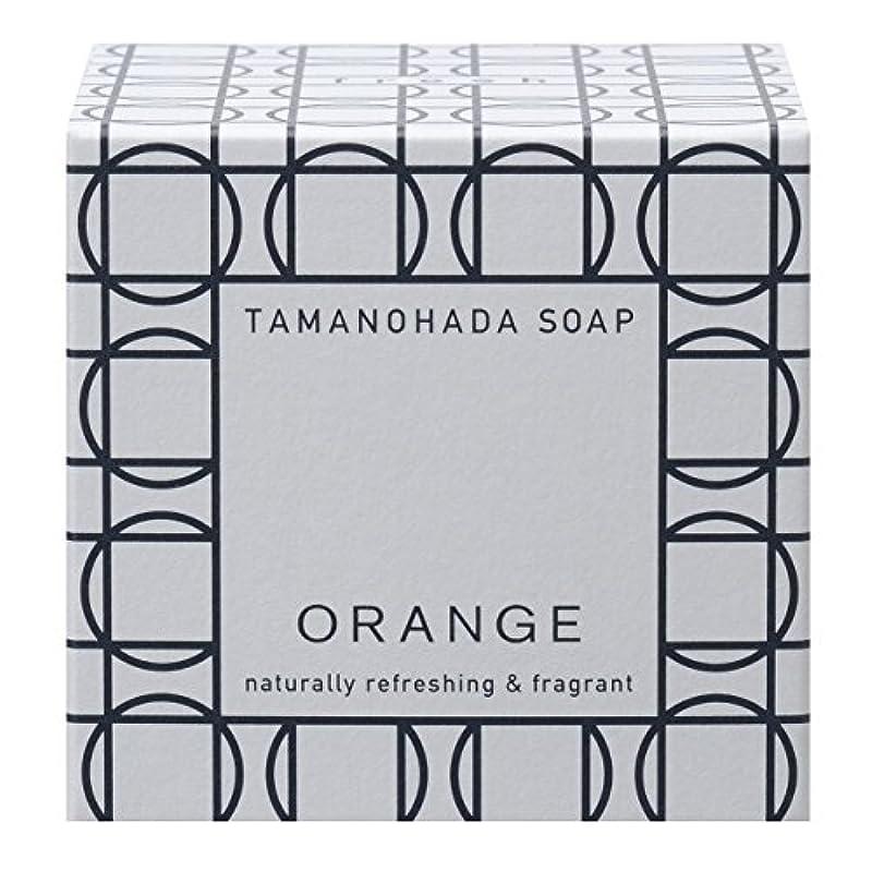 瀬戸際見つけるリングレットタマノハダ ソープ 001 オレンジ 125g