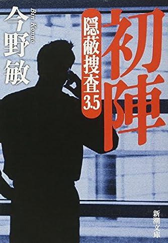 初陣 隠蔽捜査3.5 (新潮文庫)