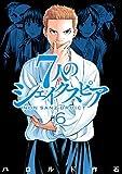 7人のシェイクスピア NON SANZ DROICT コミック 1-6巻セット