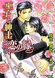 巫子と紳士と恋の縁 / 桂生 青依 のシリーズ情報を見る